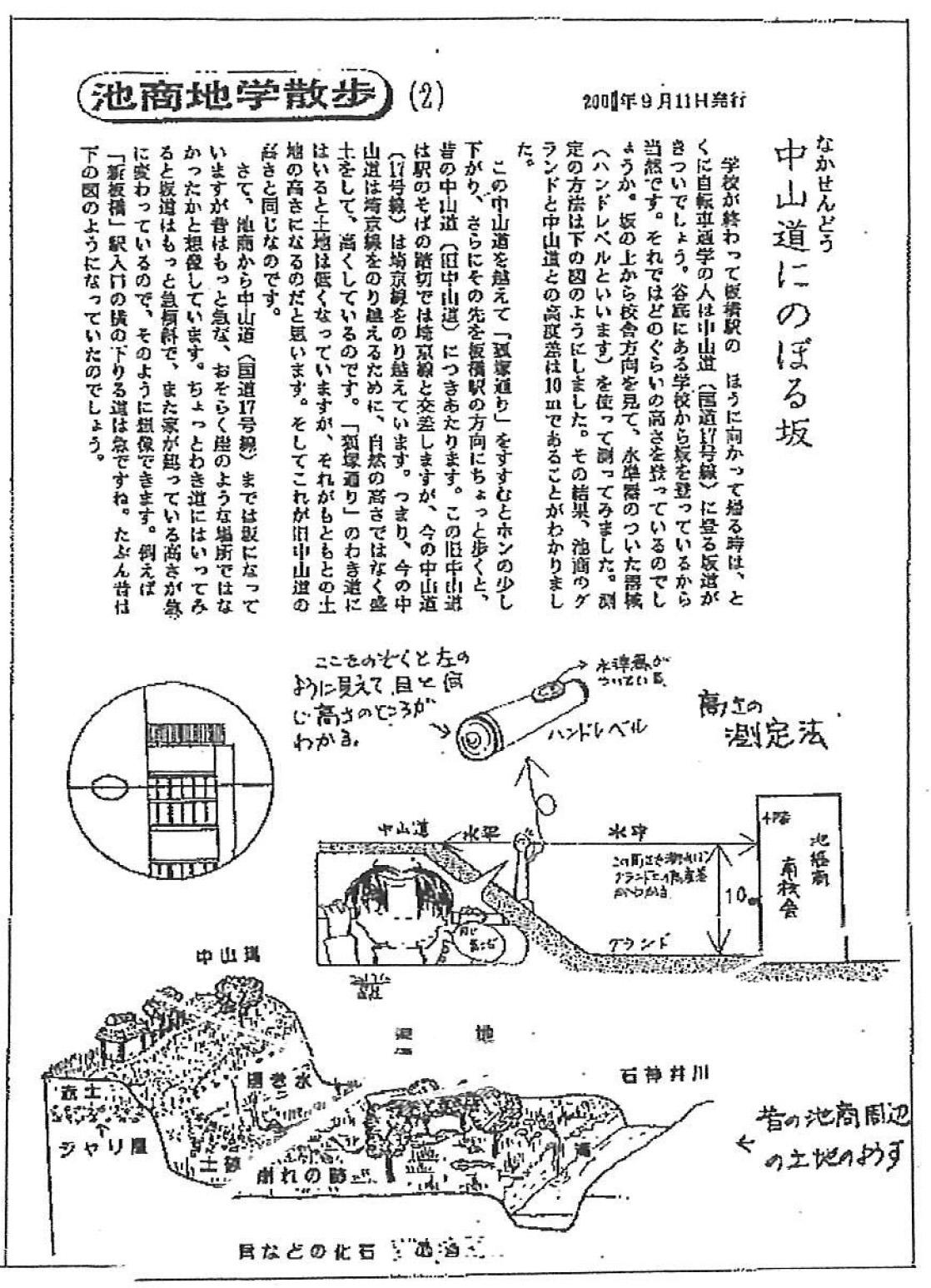 Iketigasan2